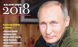 Putin, un líder de calendari que arrasa