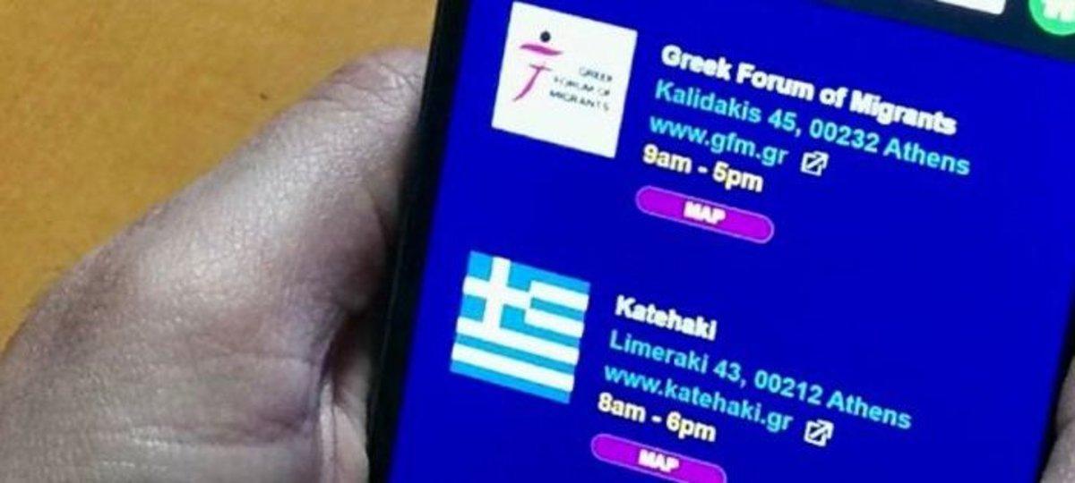 App4Refs ayuda a los refugiados a integrarse en las sociedades de acogida