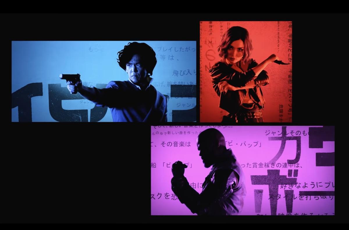 Imagen de los créditos de 'Cowboy bebop'.